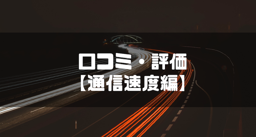 Mugen WiFi_評判_通信速度