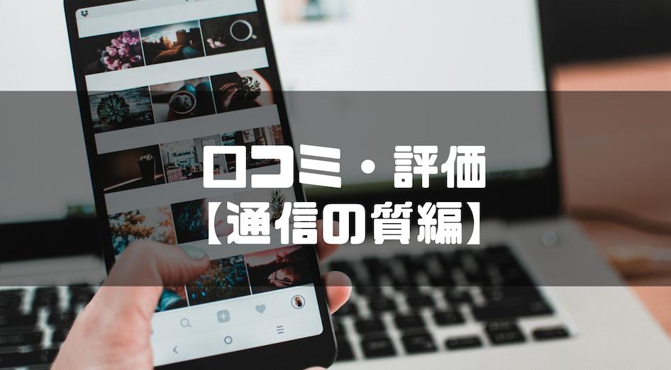 Mugen WiFi_通信_安定