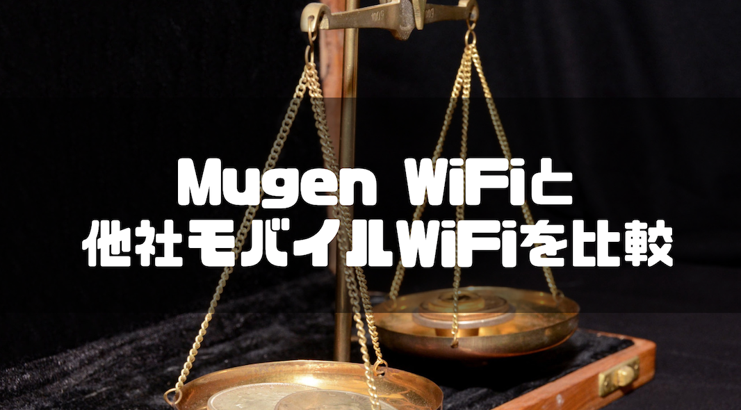 Mugen WiFi_他社_比較
