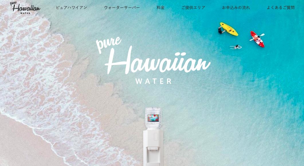 ハワイアンウォーターのホームページ画像