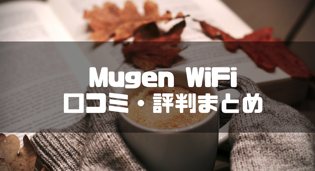 Mugen WiFi_口コミ_評判_まとめ