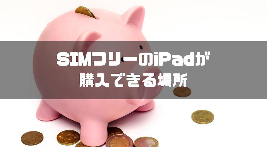 SIMフリー_iPad_アイパッド_購入_場所_サイト