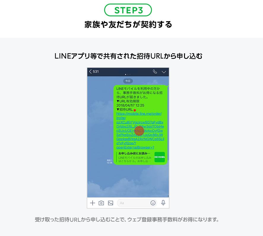 LINEモバイル_キャンペーン_ステップ3
