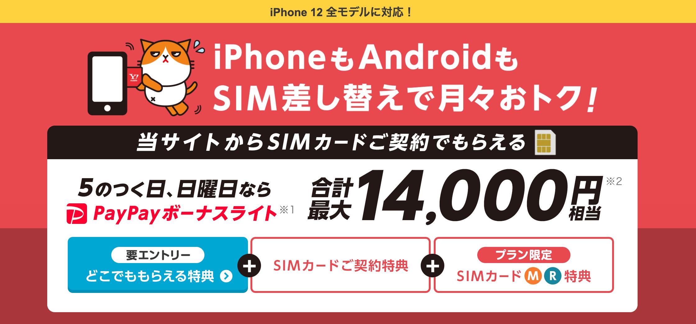 Y!mobile_ワイモバイル_キャンペーン_5のつく日・ゾロ目の日キャンペーン_iPhone12_アイフォン