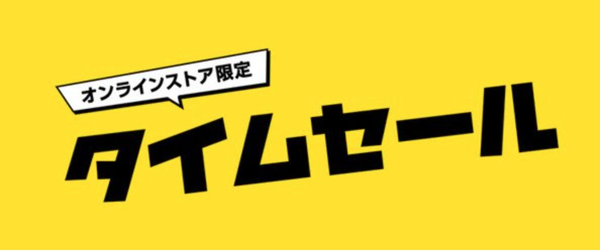 Y!mobile_ワイモバイル_キャンペーン_タイムセールキャンペーン