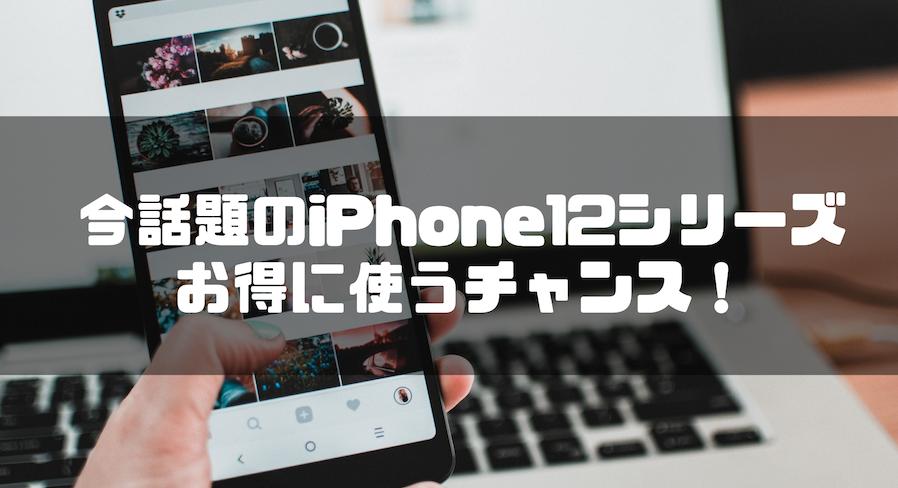 Y!mobile_ワイモバイル_iPhone12_iPhone12pro_iPhone12mini_アイフォン_お得_キャンペーン