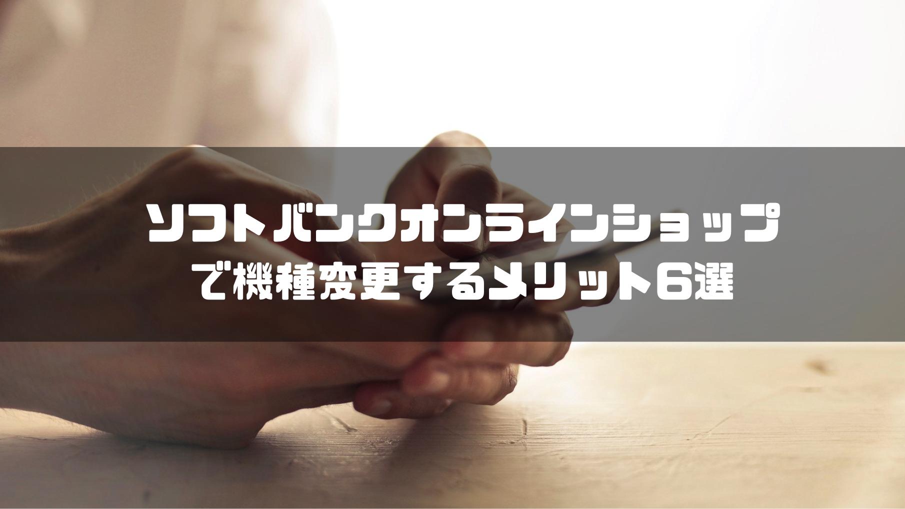 ソフトバンクオンラインショップ_Softbank_ソフトバンク_メリット_オンラインショップ限定_6選