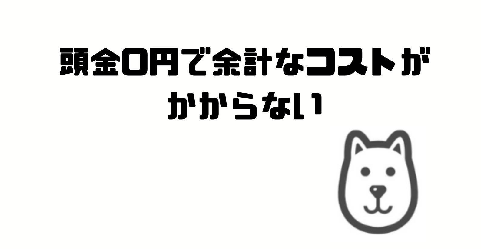 ソフトバンクオンラインショップ_SoftBank_ソフトバンク_オンラインショップ限定_頭金0円_コスト