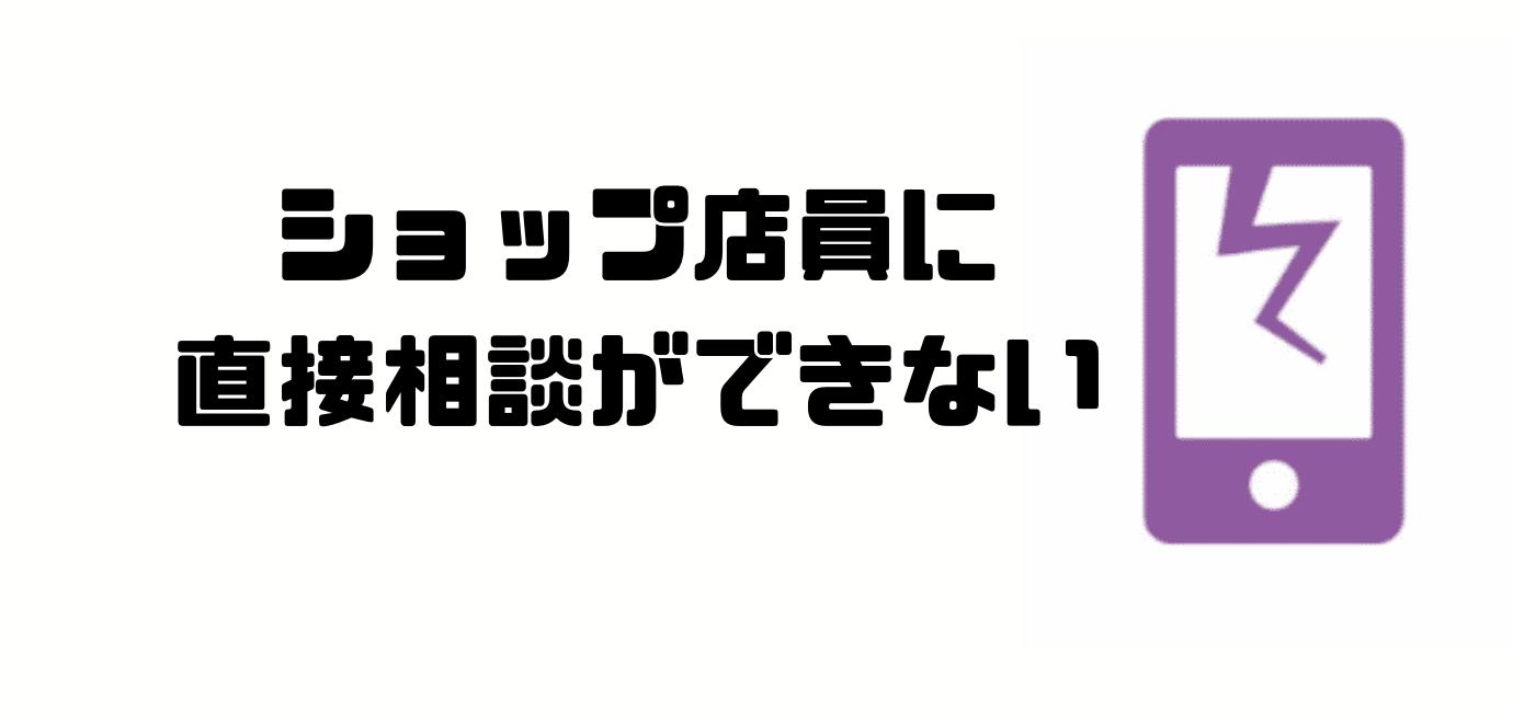 ソフトバンクオンラインショップ_SoftBank_ソフトバンク_機種変更_注意点_相談