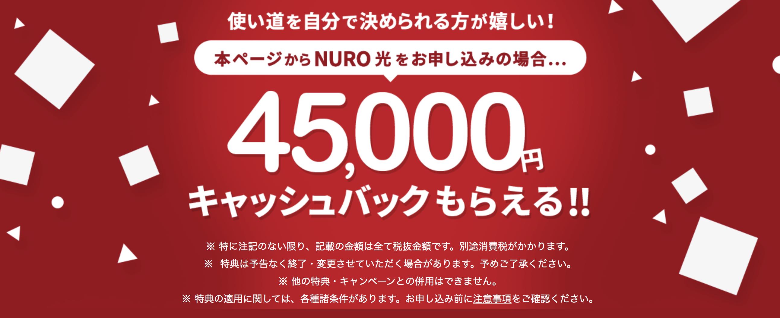 光回線_安い_ソフトバンク_nuro光