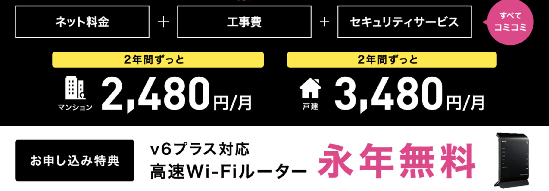 光回線_安い_so-net光_au