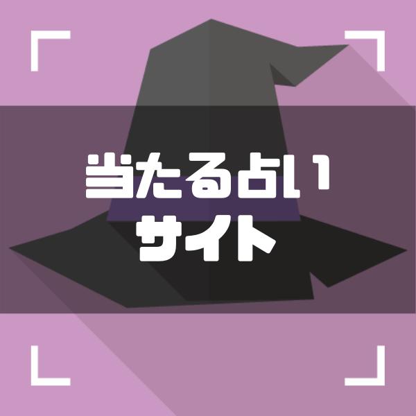 【当たる占いサイト】口コミで人気おすすめランキングTOP15【初回無料】