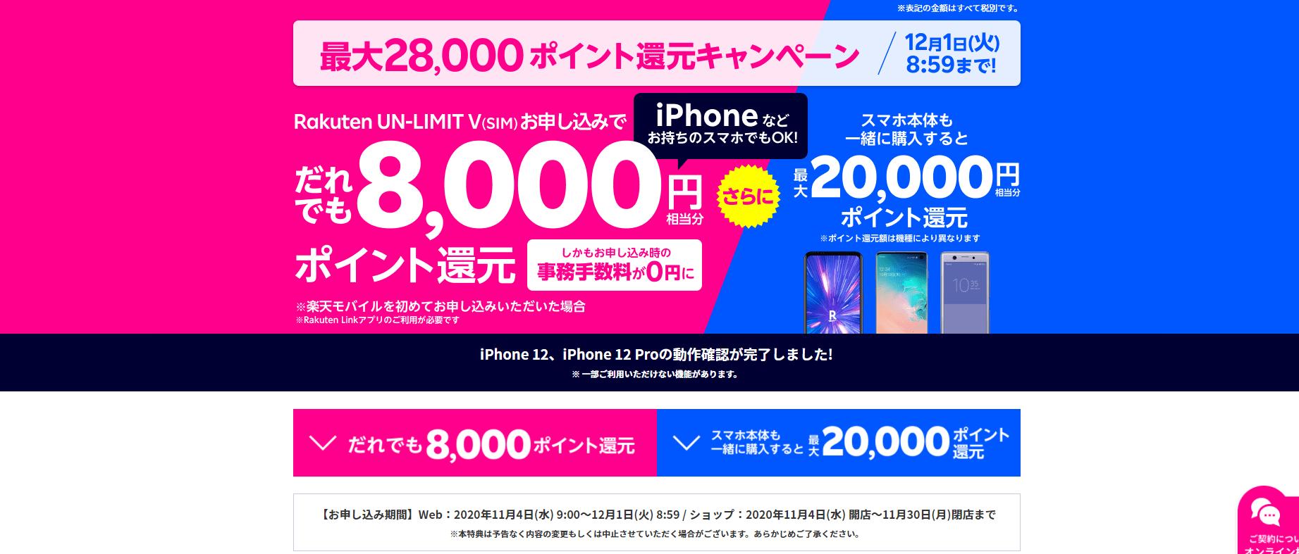 iPhone12_楽天モバイル_申し込みキャンペーン