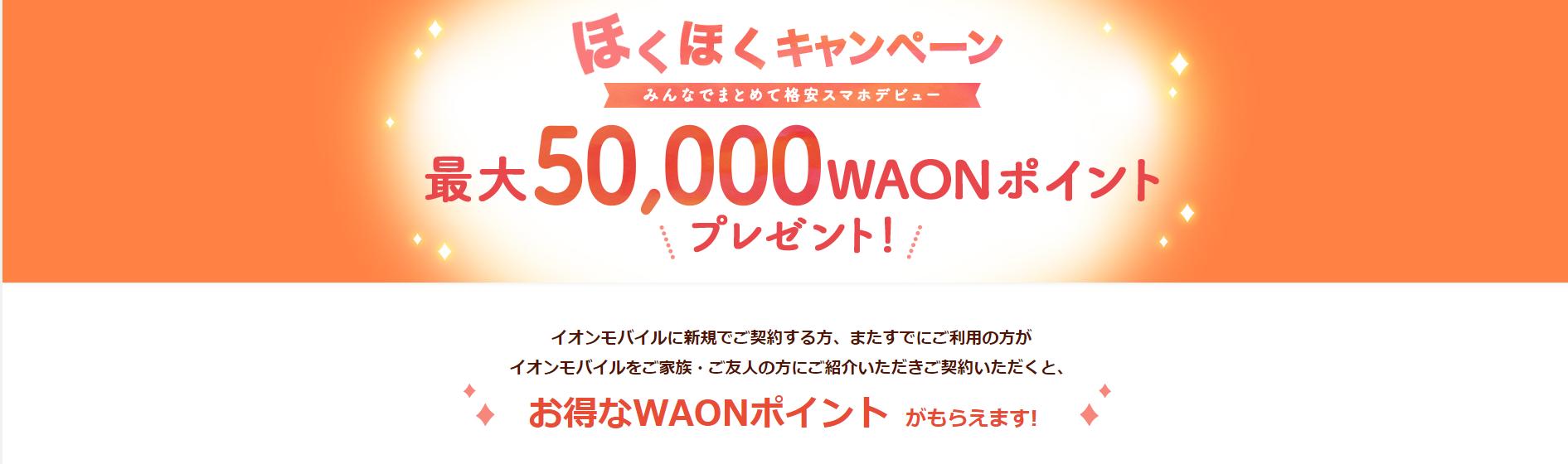 イオンモバイル_ほくほくキャンペーン
