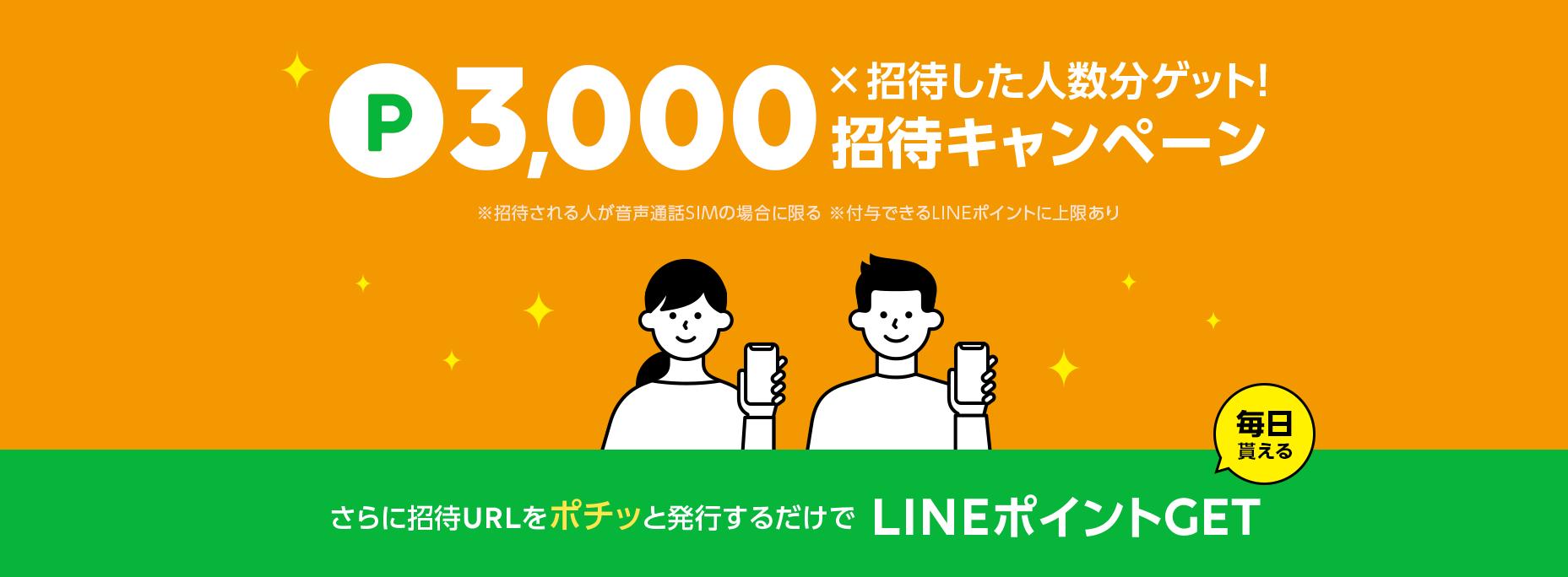 LINEモバイル_キャンペーン_ポイント