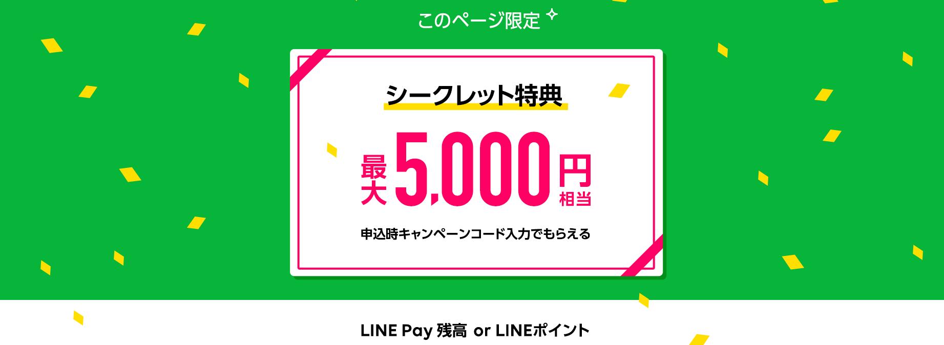 LINEモバイル_キャンペーン_シークレット