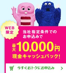 UQモバイル_評判_キャッシュバック