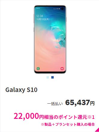 GalaxyS10_楽天モバイル