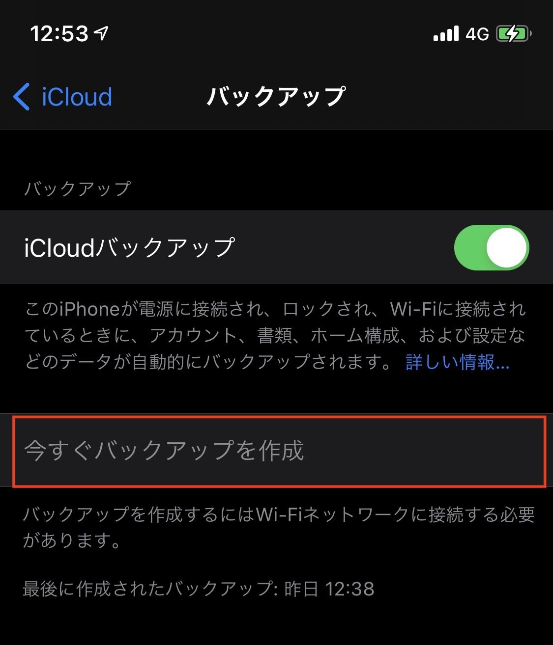 iPhone12_機種変更_データ_バックアップ_手順4