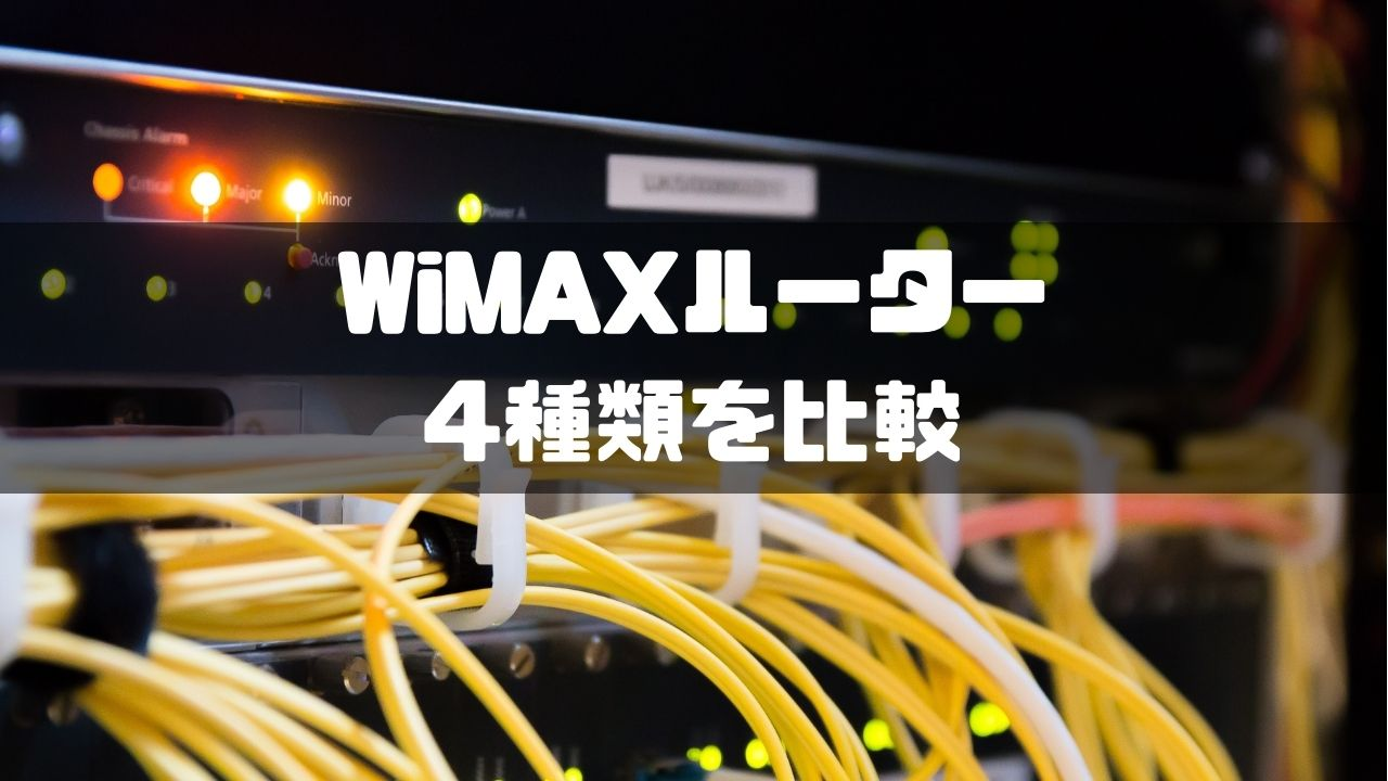 WiMAX_比較_4種類_ルーター