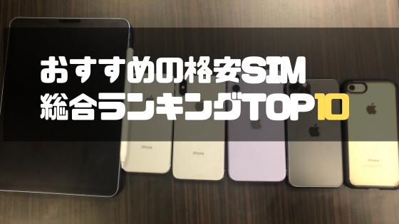 格安SIM_ランキング_TOP10