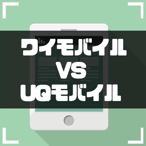 格安SIMで注目の『サブブランド』とは?ワイモバイル vs UQモバイル徹底比較