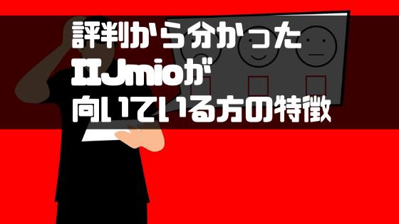 IIJmio_評判_向いている人
