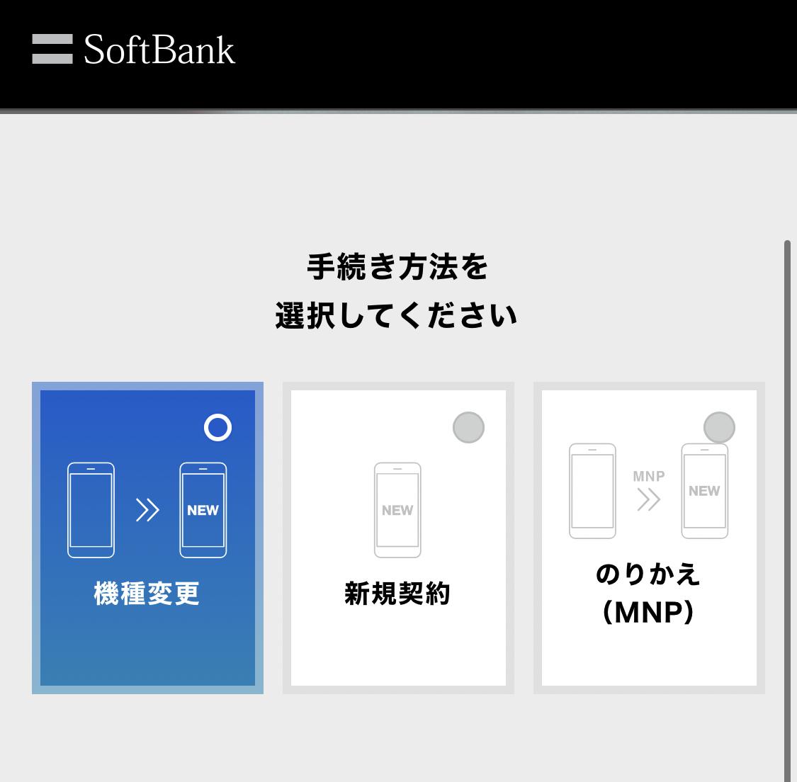ソフトバンク_iPhone12_乗り換え_手順