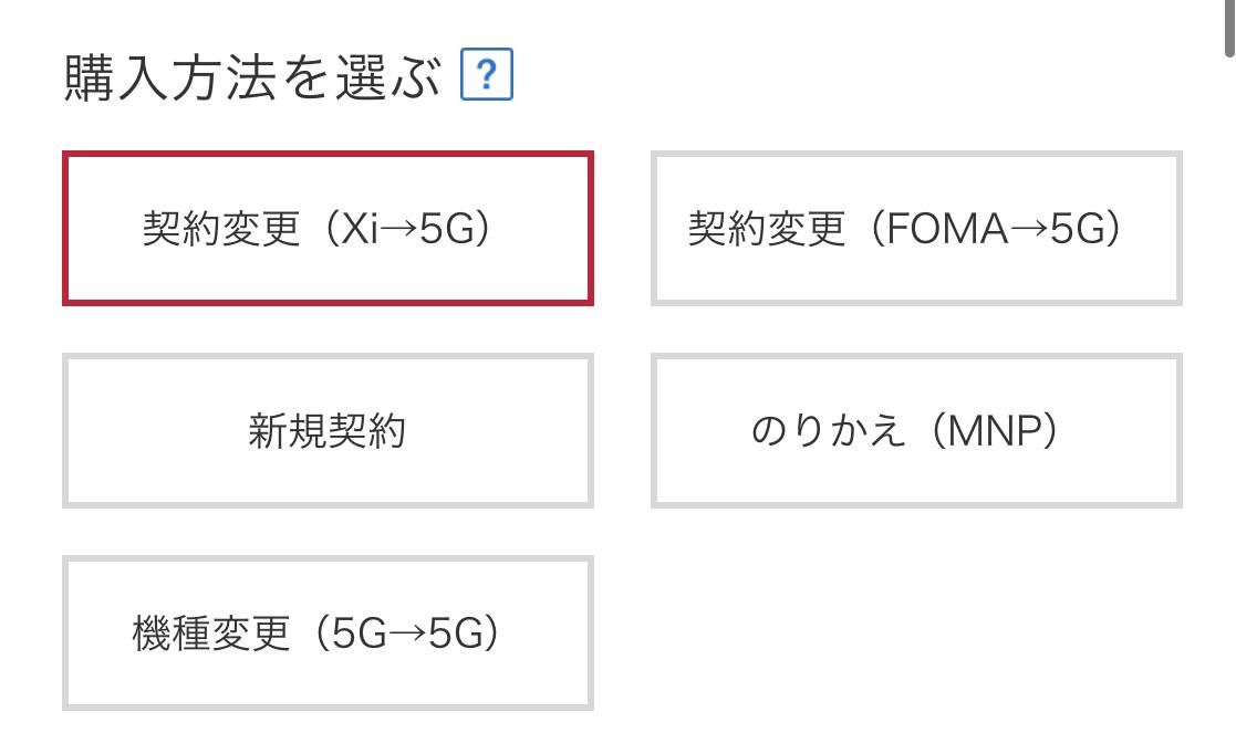 ドコモ_機種変更_手順3