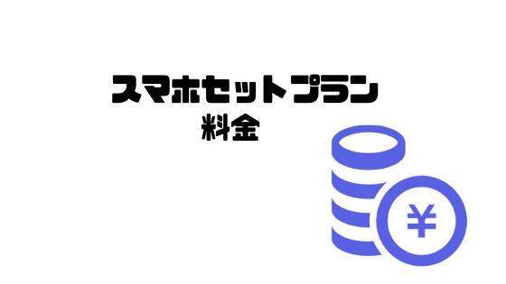 OCNモバイルONE_評判_スマホセットプラン_料金