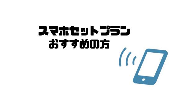OCNモバイルONE_評判_スマホセットプラン