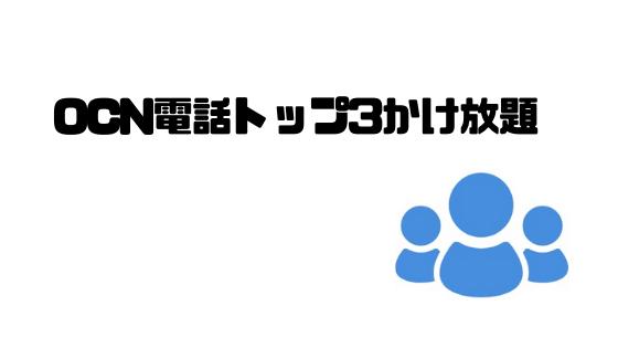 OCNモバイルONE_評判_かけ放題_2