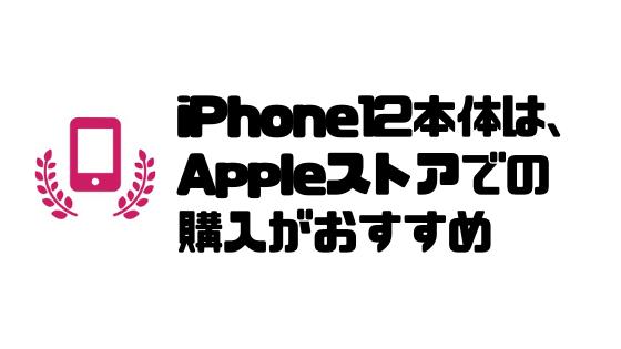 iPhone12_機種変更_SIMフリー_購入