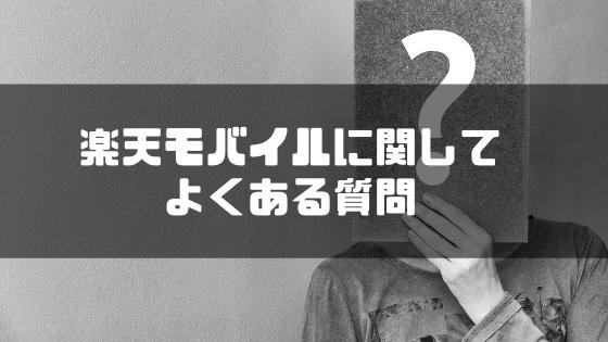 楽天モバイル_評判_よくある質問