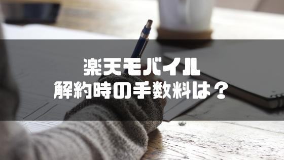 楽天モバイル_評判_よくある質問_その4