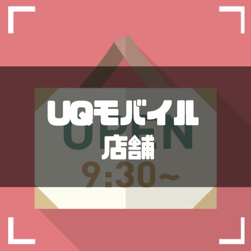 UQモバイルは店舗よりWEBでの契約がお得!店舗契約のメリットデメリットを徹底比較