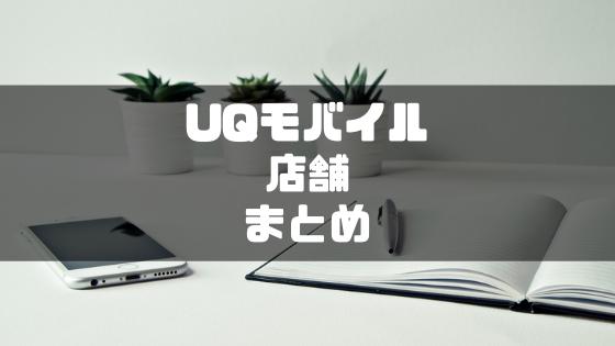 UQモバイル_店舗_まとめ