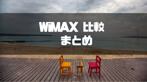 WiMAX_比較_まとめ