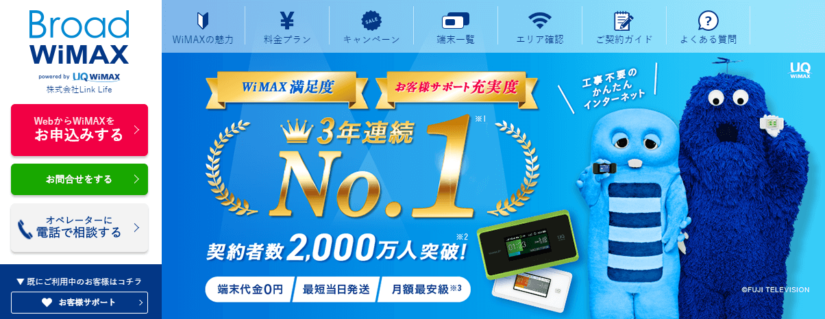 WiMAX_おすすめ_プロバイダ_BroadWiMAX_ロゴ