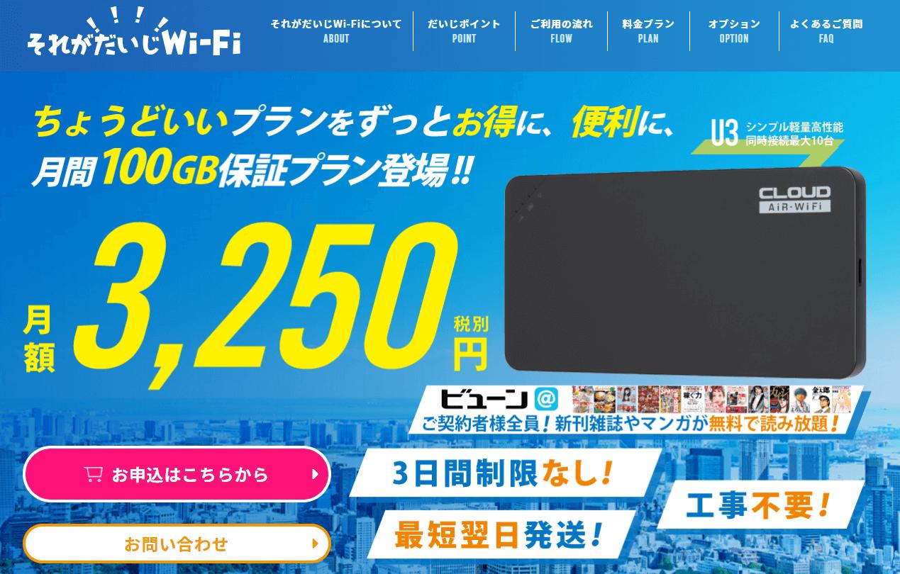 ポケットWi-Fi_おすすめ_クラウド型ポケットWi-Fi_それがだいじWi-Fi