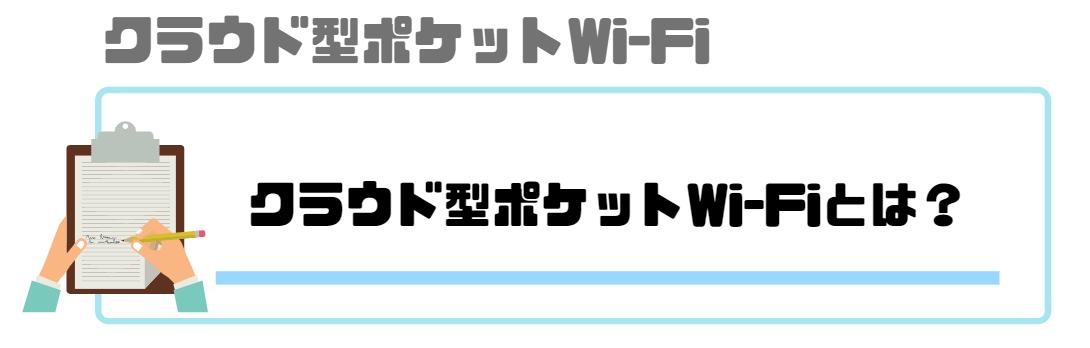 ポケットWi-Fi_おすすめ_クラウド型ポケットWi-Fiとは?