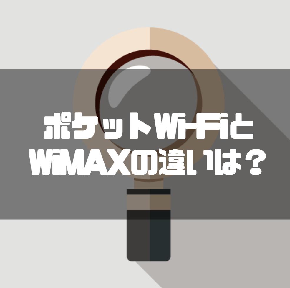 ポケットWiFiとWiMAXの違いは?エリア・速度・価格で徹底比較