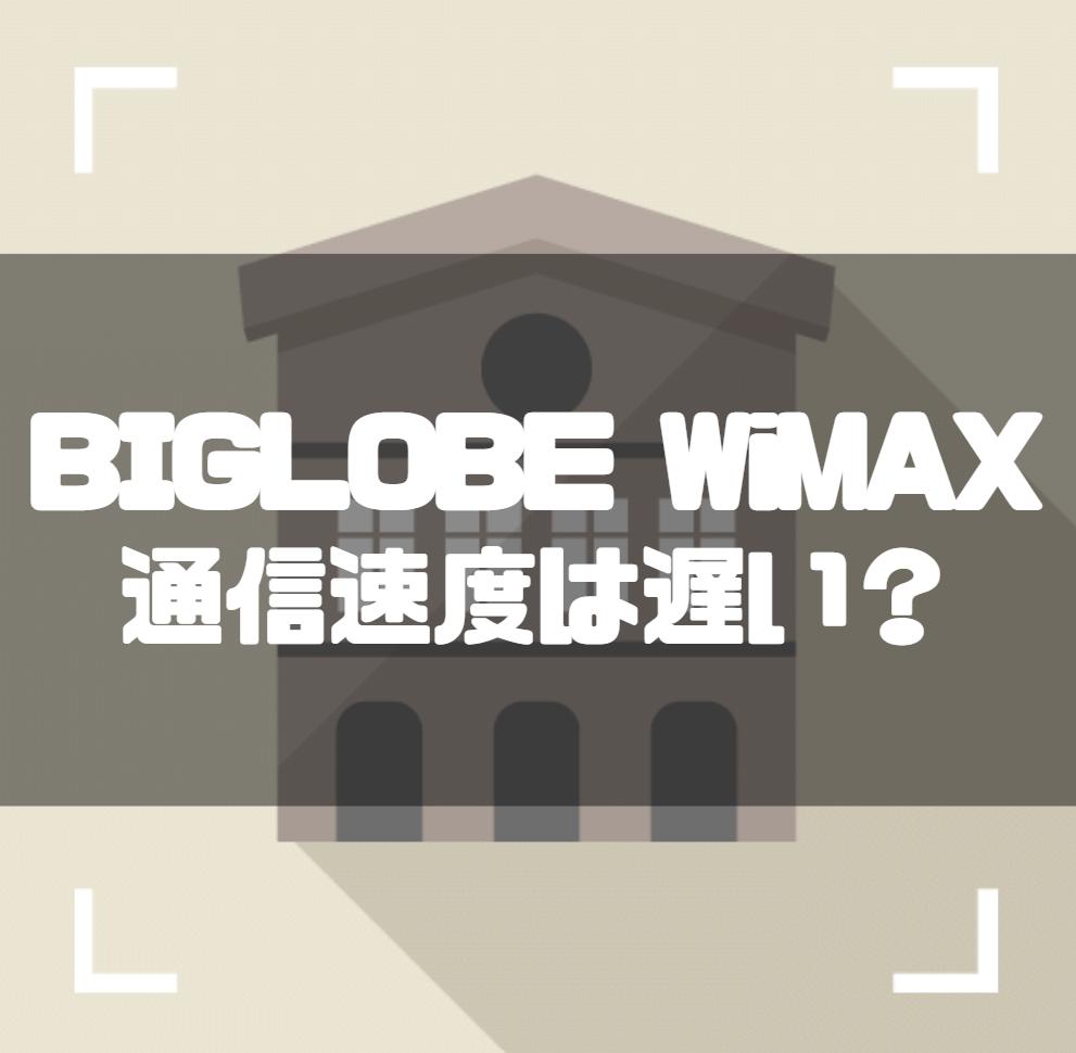 BIGLOBE WiMAXの通信速度・速度制限について全部分かる【徹底調査】
