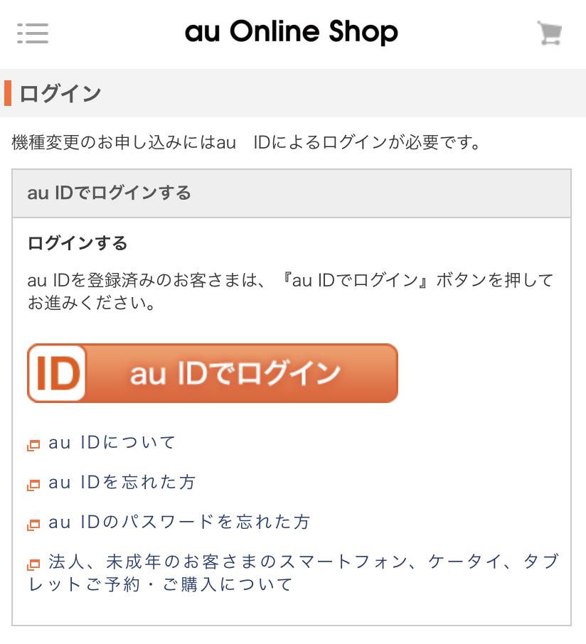 au_オンラインショップ