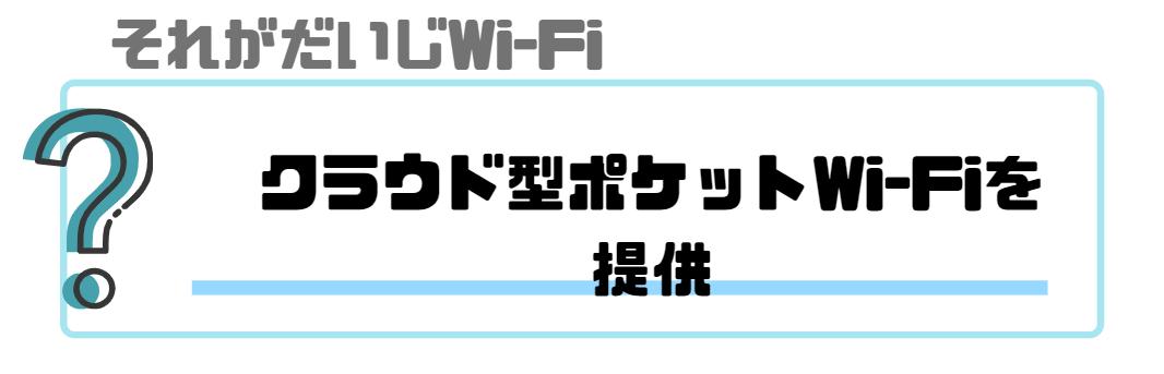 それがだいじWi-Fi_提供するサービス