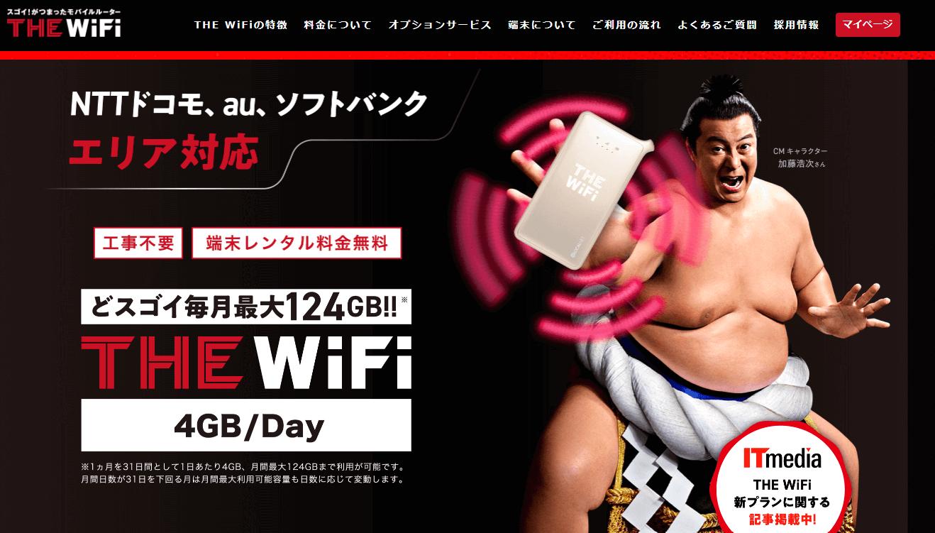 ポケットWi-Fi_おすすめ_クラウド型ポケットWi-Fi_THE_WiFi