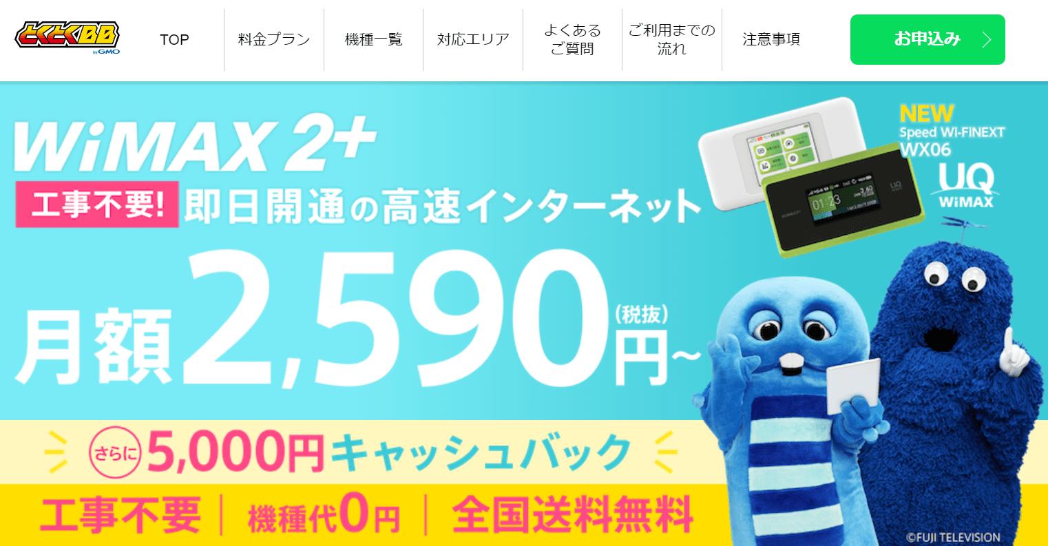 WiMAX_キャンペーン_比較_GMOとくとくBBロゴ