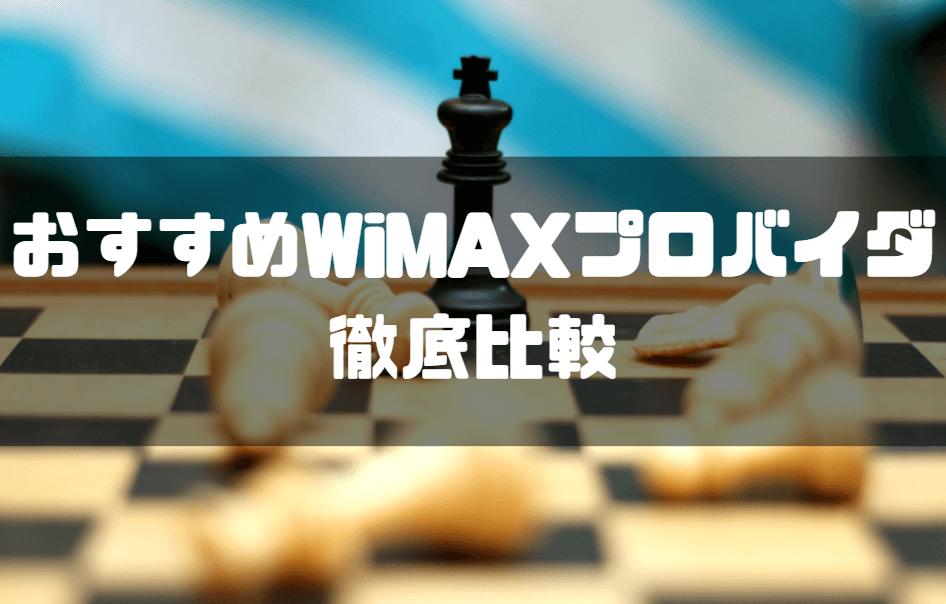 WiMAX_おすすめ_プロバイダ_おすすめWiMAXプロバイダを徹底比較