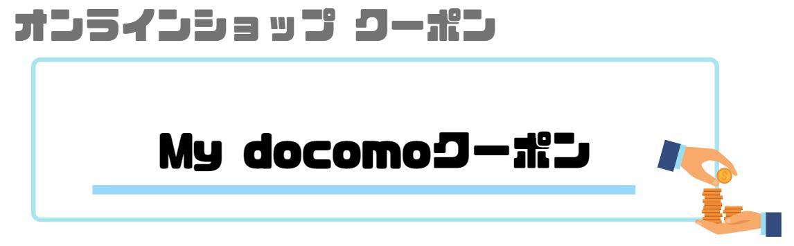 ドコモ_機種変更_mydocomo