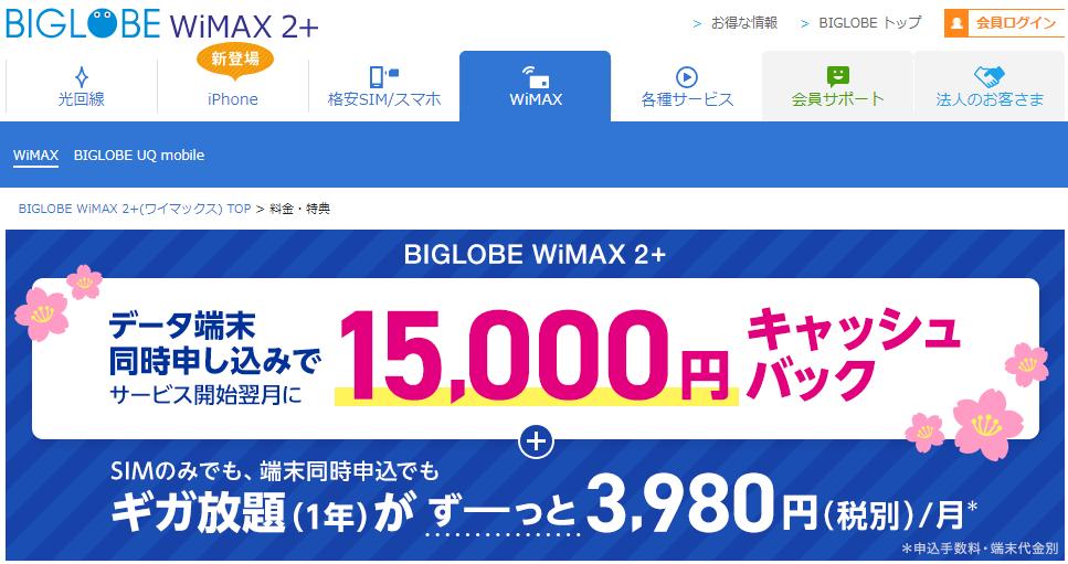 WiMAX_おすすめ_プロバイダ_BIGLOBEWiMAXロゴ